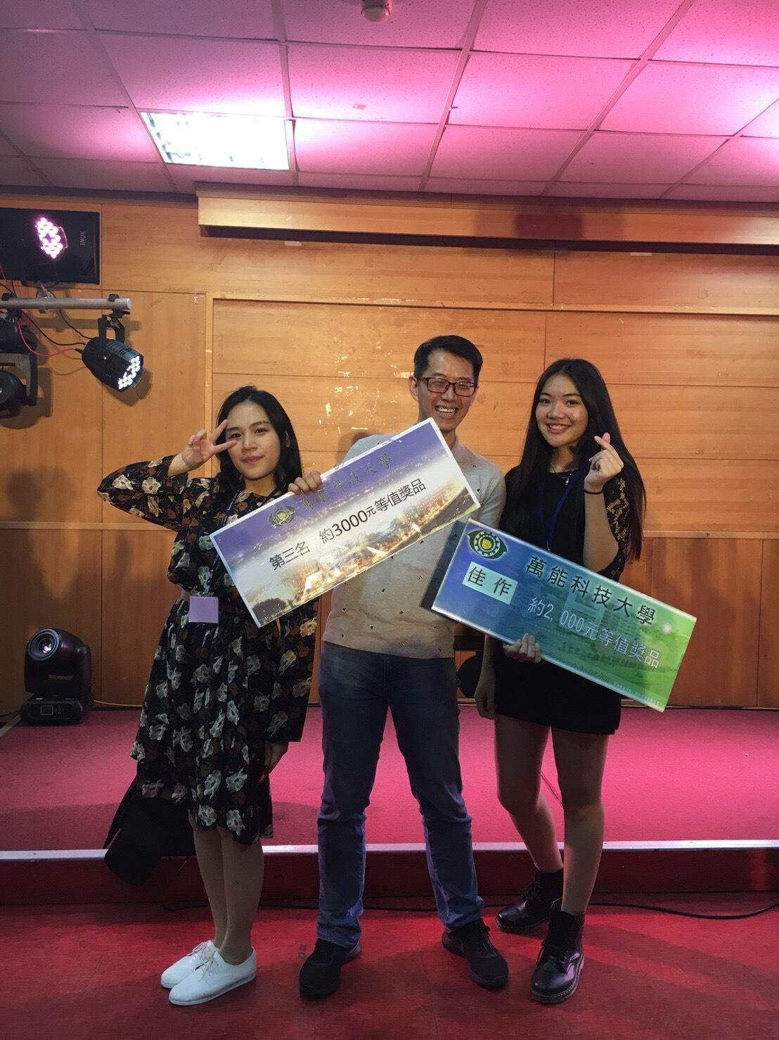 2017萬能盃全國技專校院英語歌唱比賽應用外語科4年2班吳思圓同學榮獲第三名,4年2班柯詩婷同學榮獲佳作!