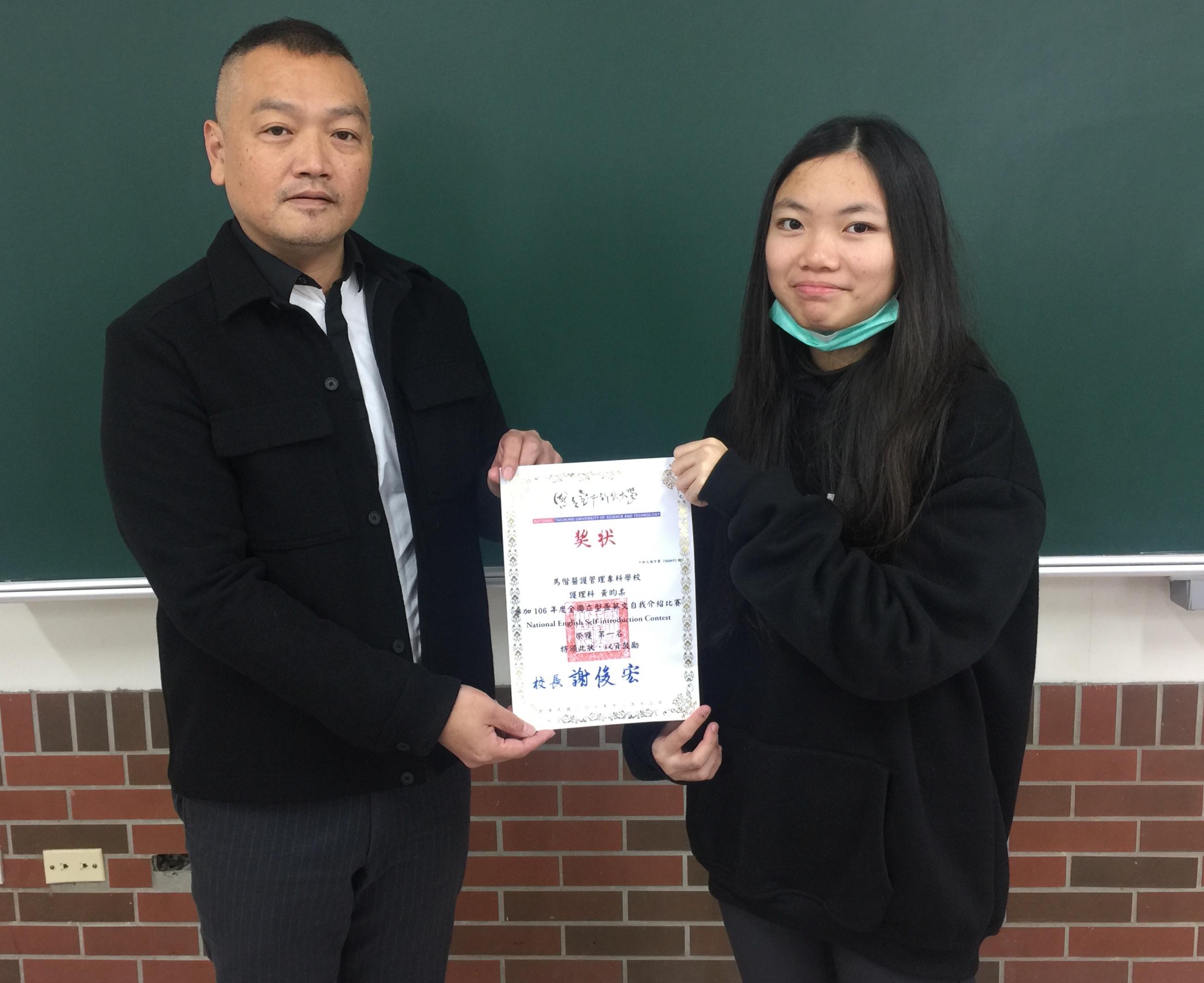 護理科二年六班黃昀柔同學參加106年全國立型盃英文自我介紹比賽榮獲第一名!感謝黃正忠老師指導。