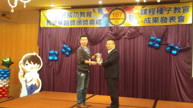 賀!本校楊子慶教官榮獲107年全民國防教育教學卓越大專組優等獎